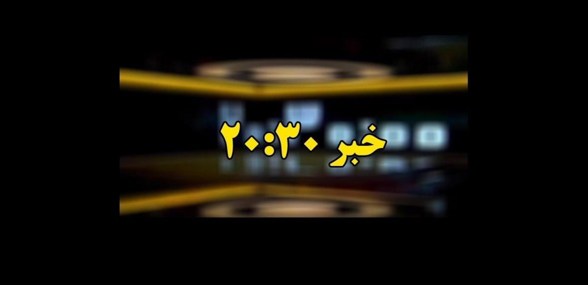 خبر 20:30 و جنجال بازیگران دو تابعیتی