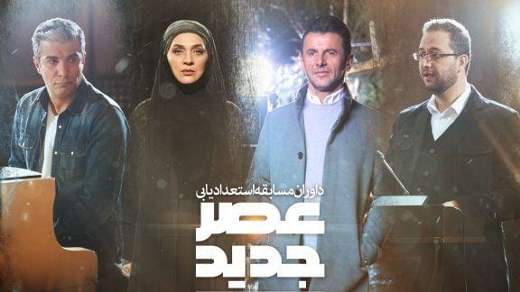مسابقه عصر جدید – پخش اولین قسمت از برنامه تلویزیونی بزرگ استعدادیابی ایران