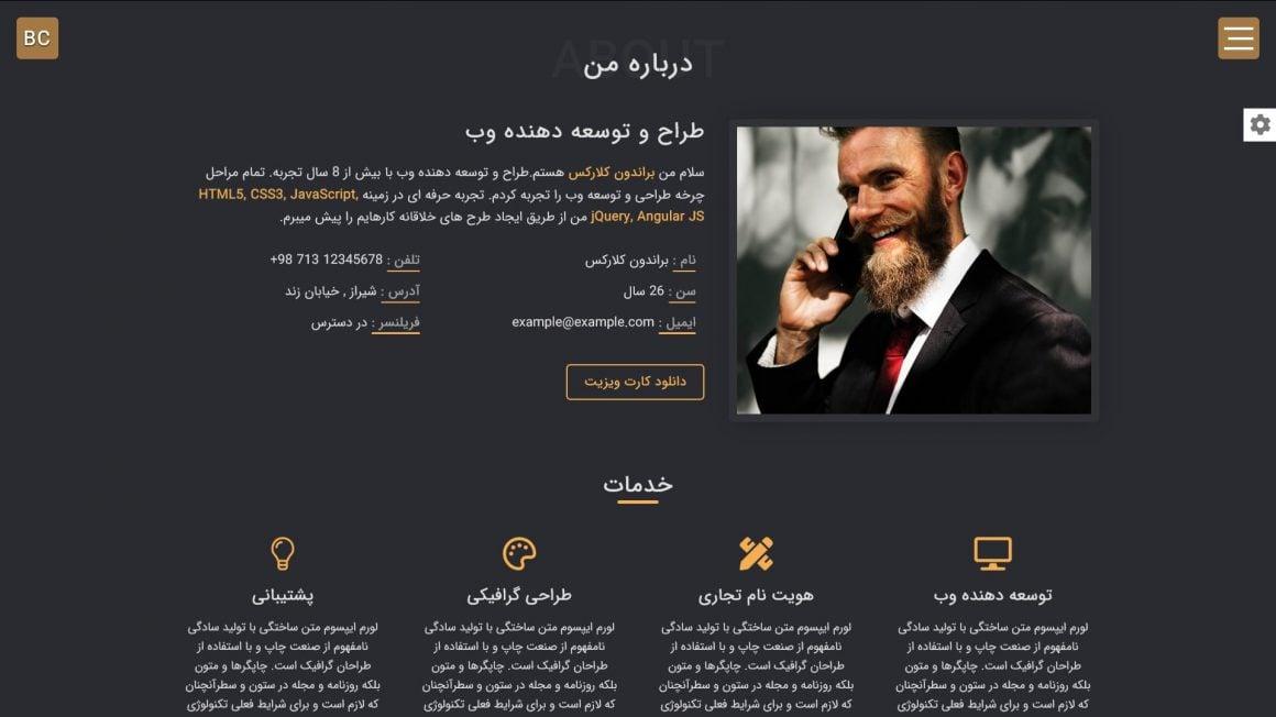 یک سایت جذاب با بوت استراپ