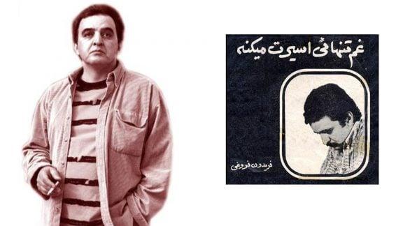 بمناسبت سالروز درگذشت فریدون فروغی یکی از استعدادهای تکرار نشدنی تاریخ موسیقی